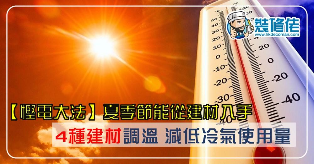 【慳電大法】夏季節能從建材入手 4 種建材調溫 減低冷氣使用量
